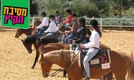 קורס רכיבה על סוסים בחופש