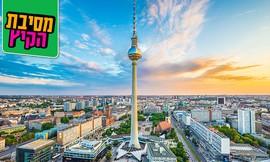 סוכות בברלין - מלונות לבחירה