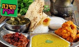 ארוחה הודית במסעדת 24 רופי