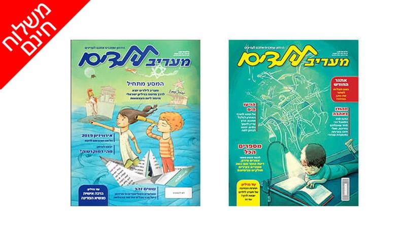 מנוי 2 גיליונות למעריב לילדים