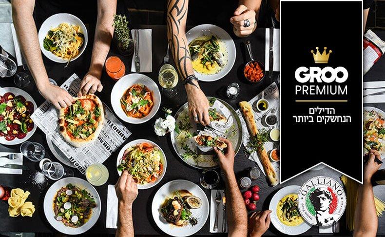 ארוחת שף זוגית במסעדת גליאנו