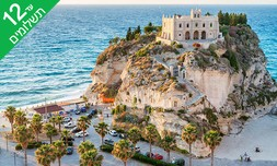 טיסות לדרום איטליה באוגוסט
