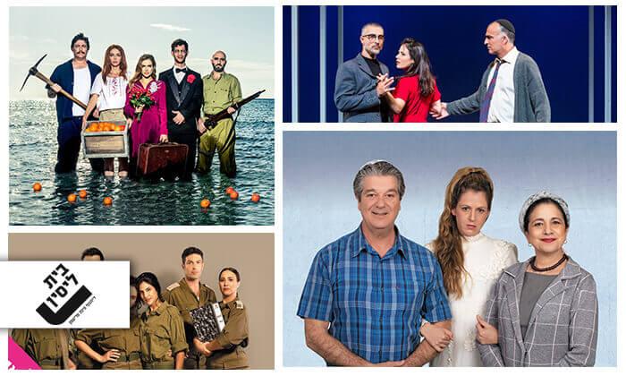 2 כניסה זוגית לתיאטרון בית ליסין, תל אביב - לבחירה ממגוון ההצגות