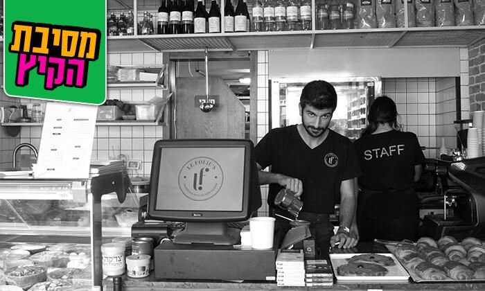 4 ארוחת בוקר זוגית כשרה ב'לה פולי'ז' - בוגרשוב, תל אביב