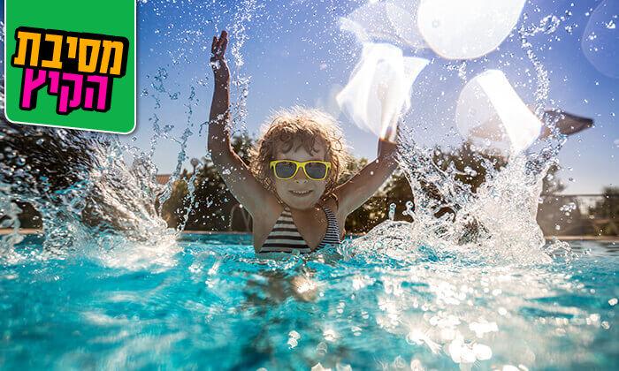 4 כרטיס כניסה לפארק המים גלי ים בחוף הדרומי של חיפה