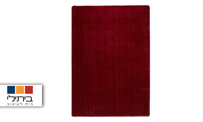 2 ביתילי: שטיח שאגי אימפריאל
