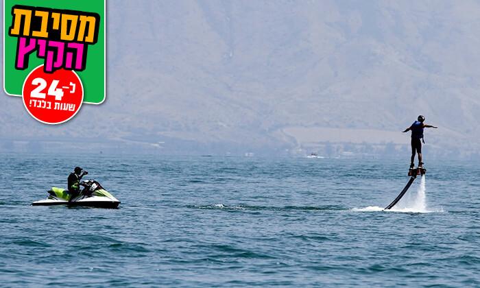 3 פלייבורד הצפון - חווית ריחוף מעל המים בכנרת