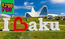 קיץ וחגים בבאקו, אזרבייג'ן