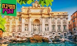 אוגוסט ברומא - מלון מומלץ