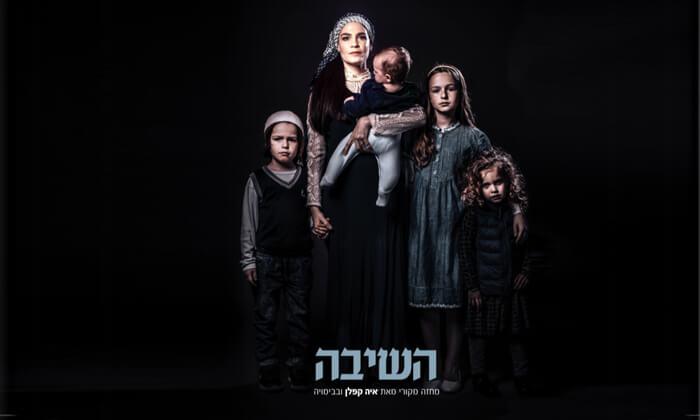 2 כרטיס להצגה 'השיבה' - תאטרון הקאמרי, תל אביב במגוון תאריכים