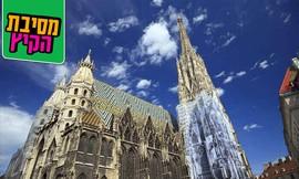 חופשה בווינה, כולל ראש השנה