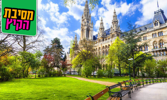 """8 חופשה בווינה - אטרקציות, נופים ושניצל מעולה, כולל סופ""""ש וראש השנה"""