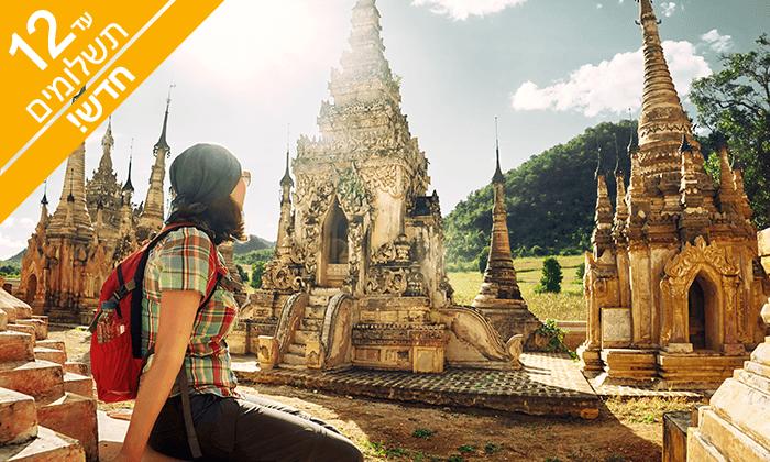 """2 חדש! בורמה ארץ הזהב - טיול מאורגן 11 ימים ע""""ב חצי פנסיון"""