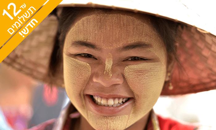 """7 חדש! בורמה ארץ הזהב - טיול מאורגן 11 ימים ע""""ב חצי פנסיון"""