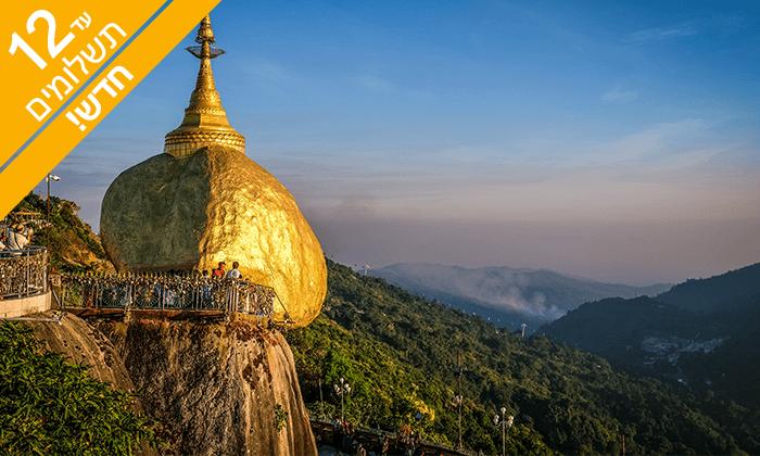 """4 חדש! בורמה ארץ הזהב - טיול מאורגן 11 ימים ע""""ב חצי פנסיון"""