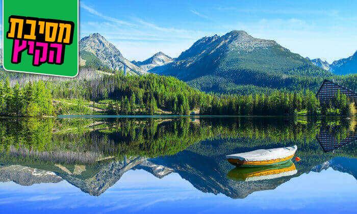 3 יולי בהרי הטטרה - טיסות לסלובקיה ורכב שכור