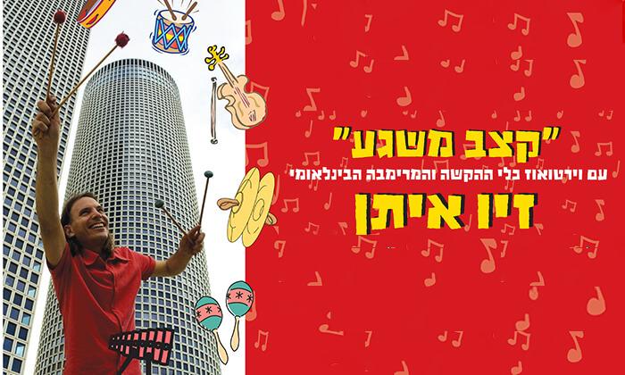 2 מוזיאון תל אביב והמופע המוזיקלי לילדים קצב משגע - כרטיס משולב