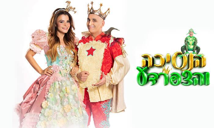 2 הנסיכה והצפרדע עם יובל המבולבל ורינת גבאי, אשדוד ואשקלון