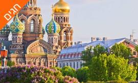 מוסקבה וסנט פטרסבורג כולל חגים