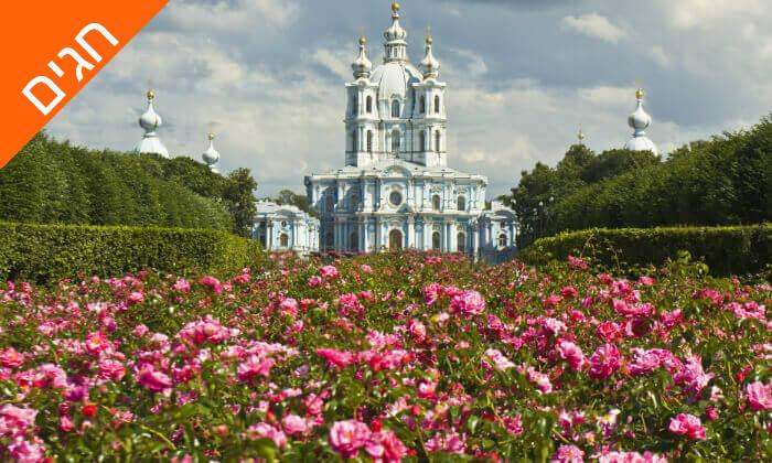 5 מוסקבה וסנט פטרסבורג - טיול מאורגן 8 ימים, כולל חגים