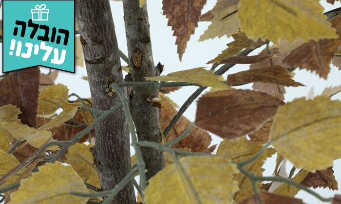 6 שמרת הזורע: עץ מלאכותי בעציץ - הובלה חינם