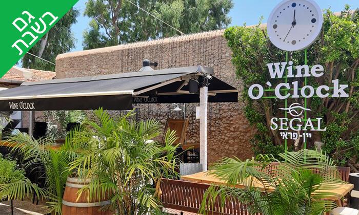 2 בר היין 'Wine O'clock' במתחם התחנה, תל אביב - דיל זוגי