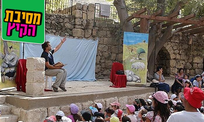 4 מוזיאון עין יעל - סיור חווייתי והשתתפות במגוון סדנאות מלאכה, ירושלים