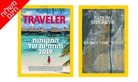 המגזין נשיונל ג'אוגרפיק טרוולר