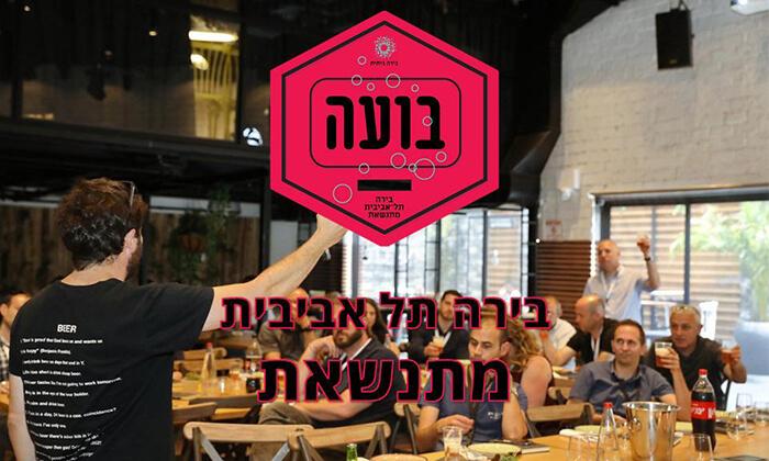 6 סדנת בירה ביתית עם 'בועה סדנאות' - תל אביב