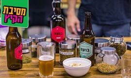 סדנת בירה ביתית עם בועה סדנאות