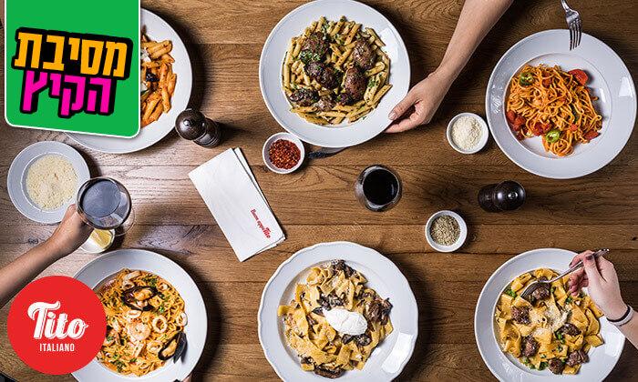 2 ארוחה זוגית במסעדת טיטו איטליאנו, גבעתיים