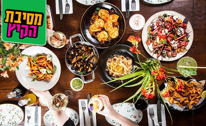 ארוחה זוגית בפרנצ'סקה ברובע