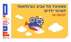 פסטיבל בינלאומי לסרטי ילדים
