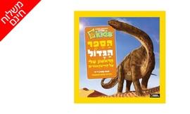ספר דינוזאורים לילדים