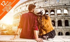 חופשת סוכות ברומא