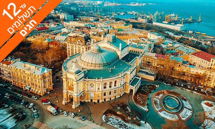 """2 אודסה, אוקראינה - חופים, קניות וקזינו, כולל סופ""""ש וחגים"""