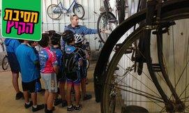 סיור במוזיאון האופניים