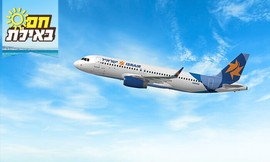 טיסות חיפה-רמון בספטמבר