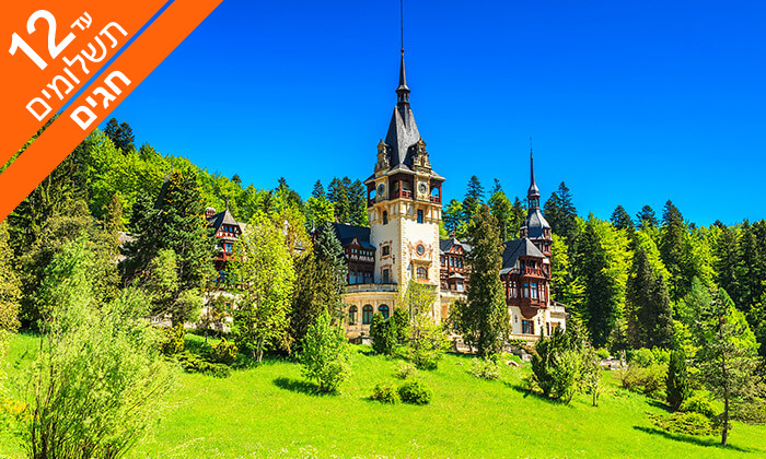 2 טיול מאורגן ברומניה - ברשוב, סינייה, ארמון פלש, טירת בראן ועוד, כולל חגים