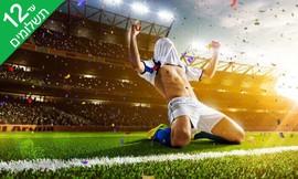 כדורגל ספרדי: ברצלונה נגד בטיס