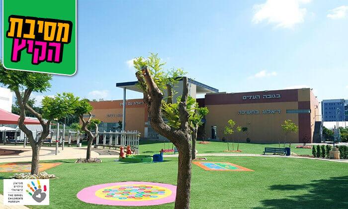 2 מוזיאון הילדים בחולון - כרטיס כניסה להפנינג לילי