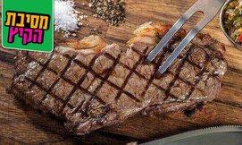 ארוחה זוגית 800 גרם-רשת רק בשר