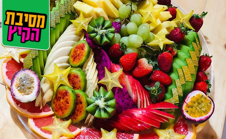 מגש פירות כשר, יופי של פרי