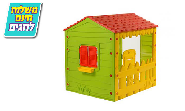 2 בית ילדים - משלוח חינם