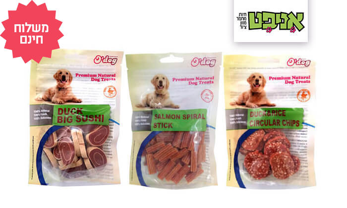 2 10 חטיפי O'DOGלכלבים | משלוח חינם