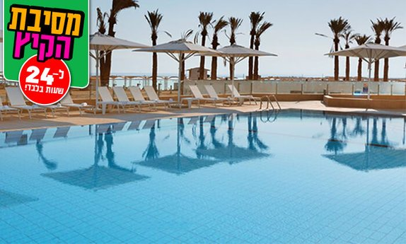 יום כיף בספא מלון הוד המדבר