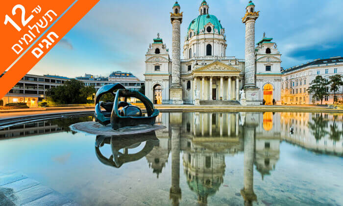 4 טיול מאורגן 7 ימים בדרכי הקיסרות האוסטרו הונגרית, כולל סוכות