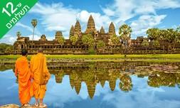 טיול 12 ימים לוייטנאם וקמבודיה