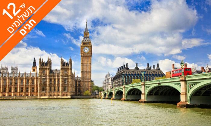 5 לונדון עם הארי פוטר וחברים - טיול משפחות מלא באטרקציות, כולל סוכות