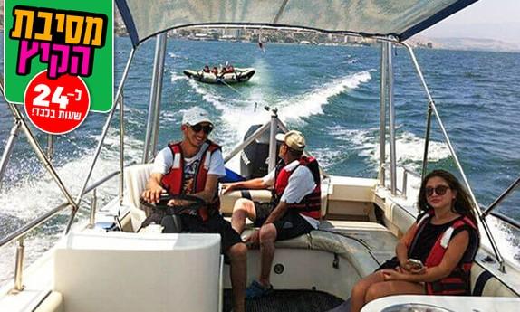 השכרת סירה לנהיגה עצמית, טבריה